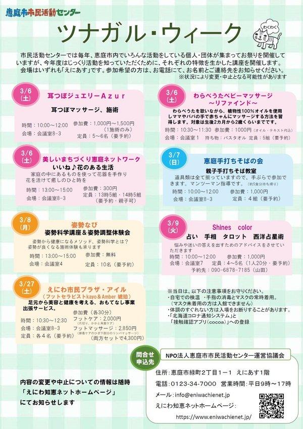 tunagaru2020.jpgのサムネイル画像