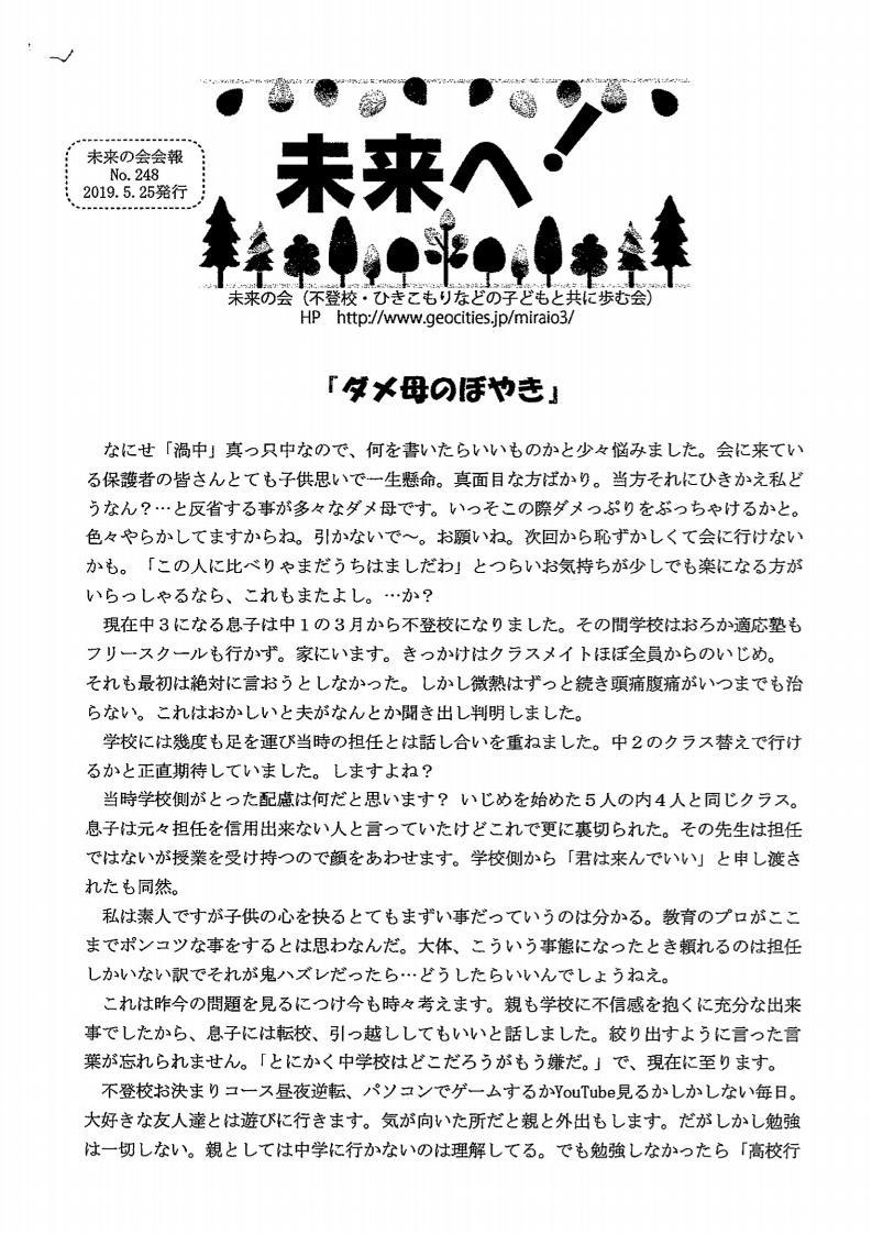 未来の会 会報No248