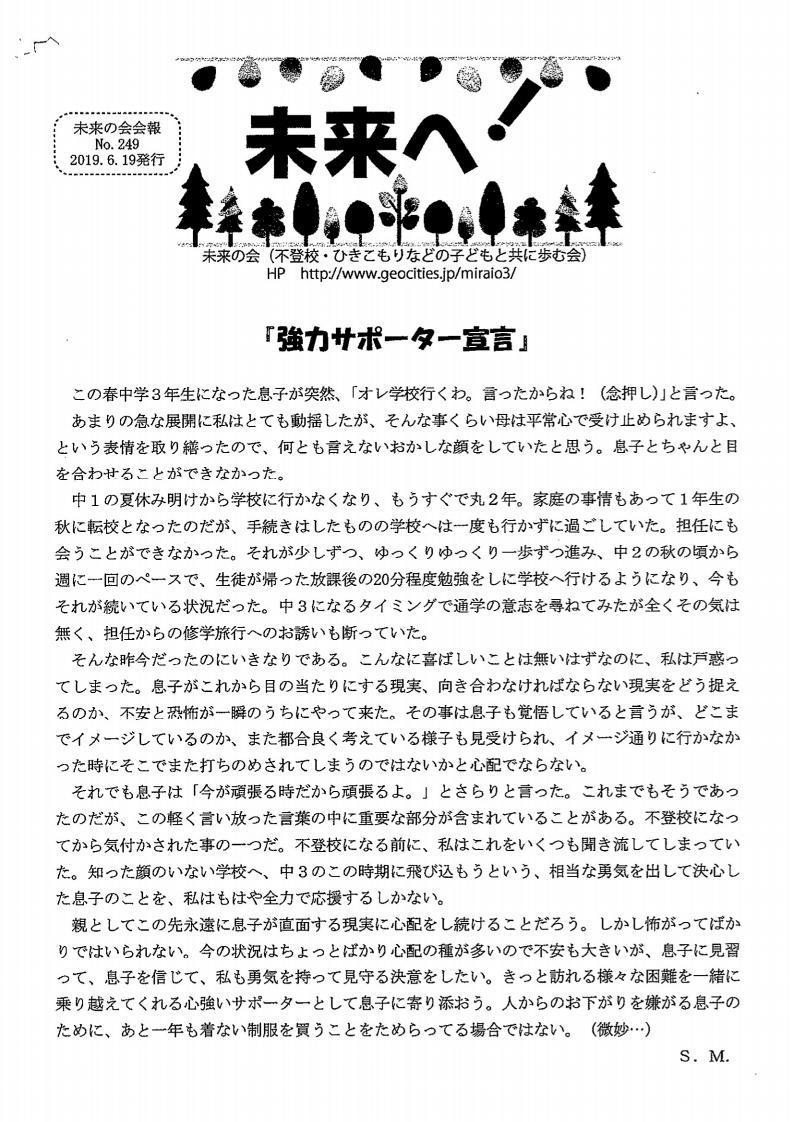未来の会 会報No249