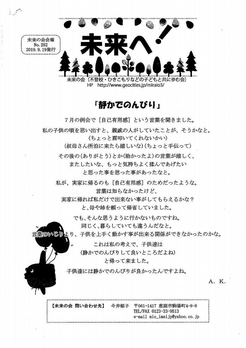 未来の会 会報No252