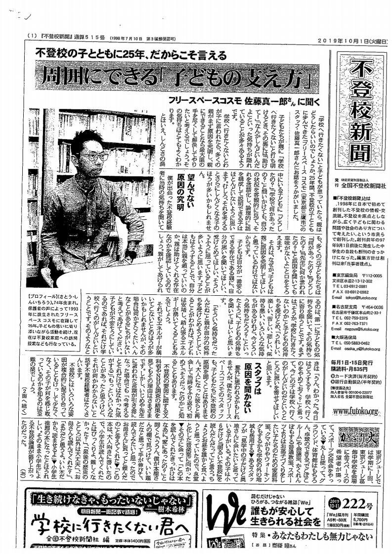 未来の会 会報No253