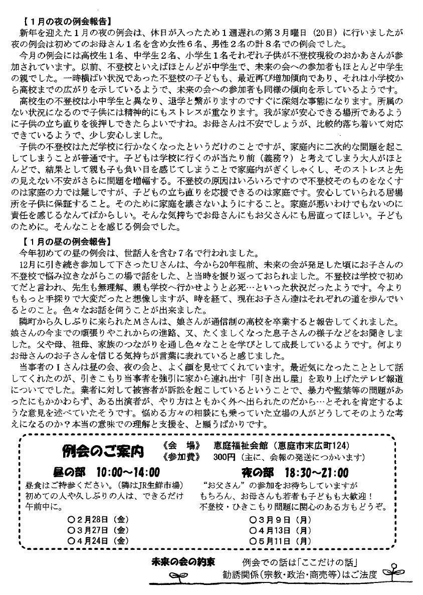 未来の会 会報No257
