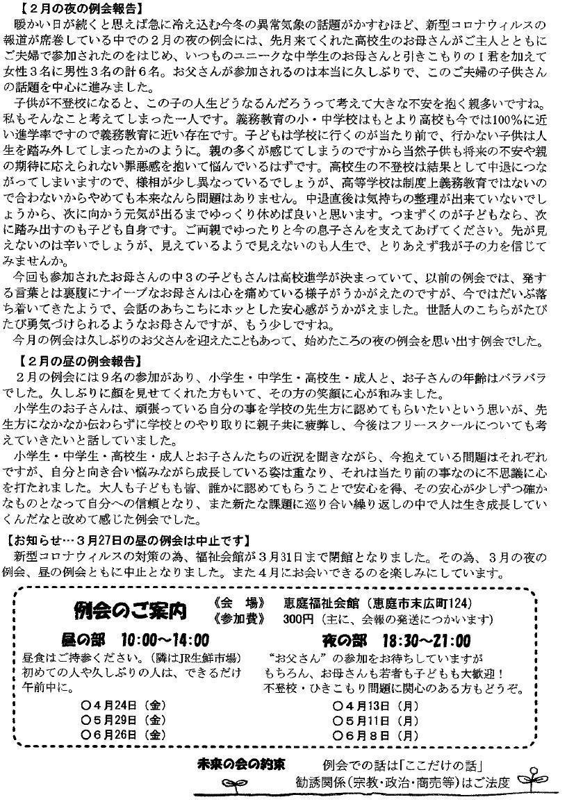 未来の会 会報No258