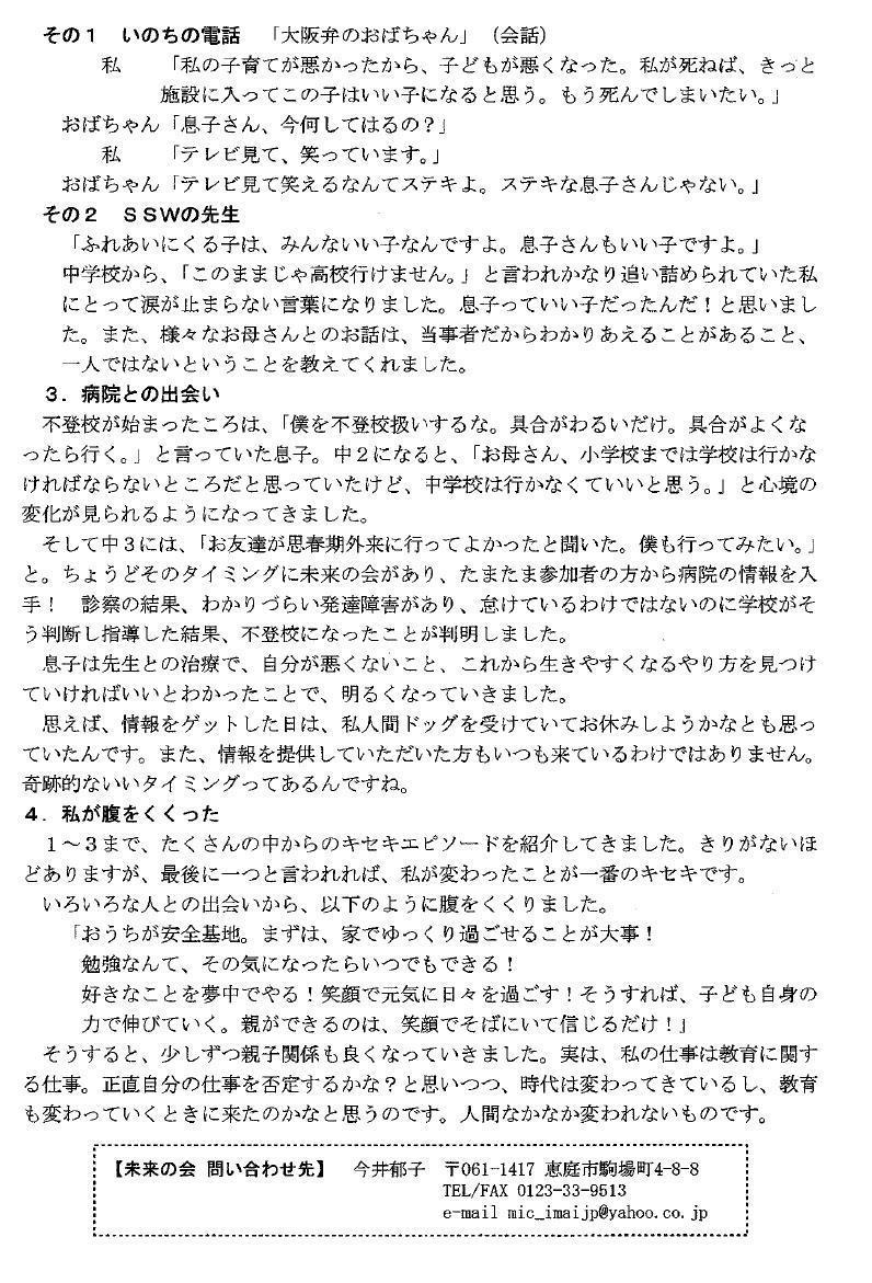 未来の会 会報No259
