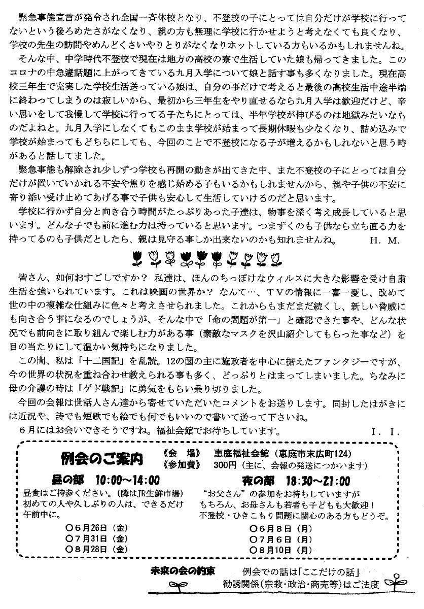 未来の会 会報No260
