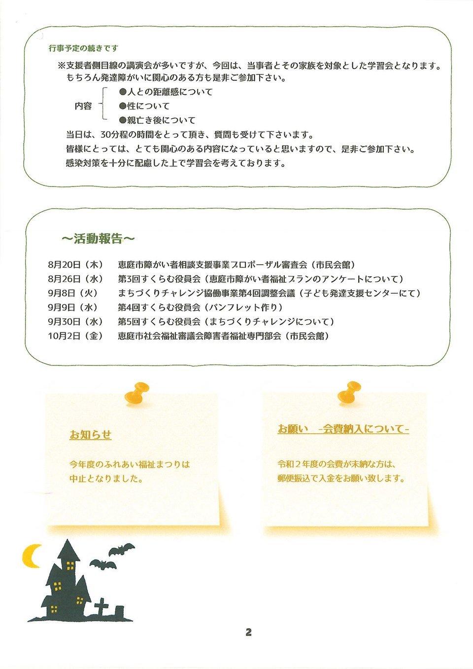 すくらむ通信 Vol.34 2020/10/7発行