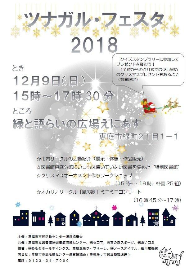 ツナガルフェスタ2018~クリスマス~を開催しました