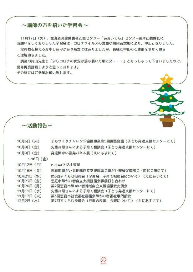 すくらむ通信 Vol.35 2020/12/14発行