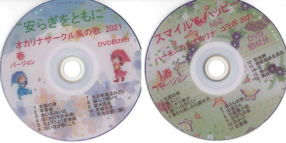 演奏DVD第2弾を作成しました