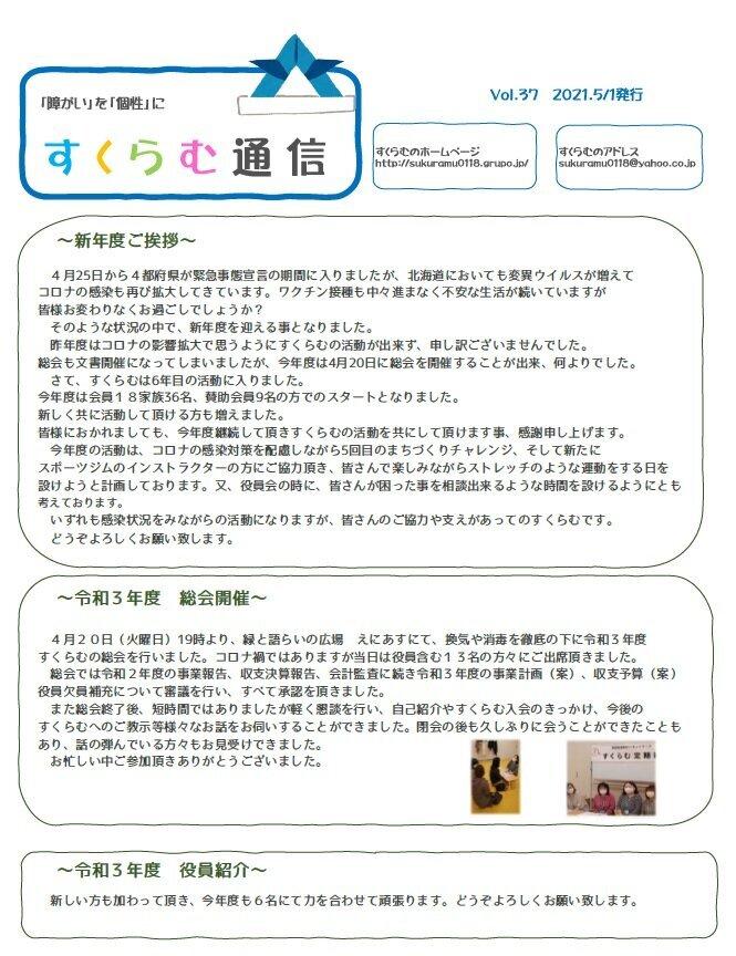 すくらむ通信 vol37 2021/5/1発行