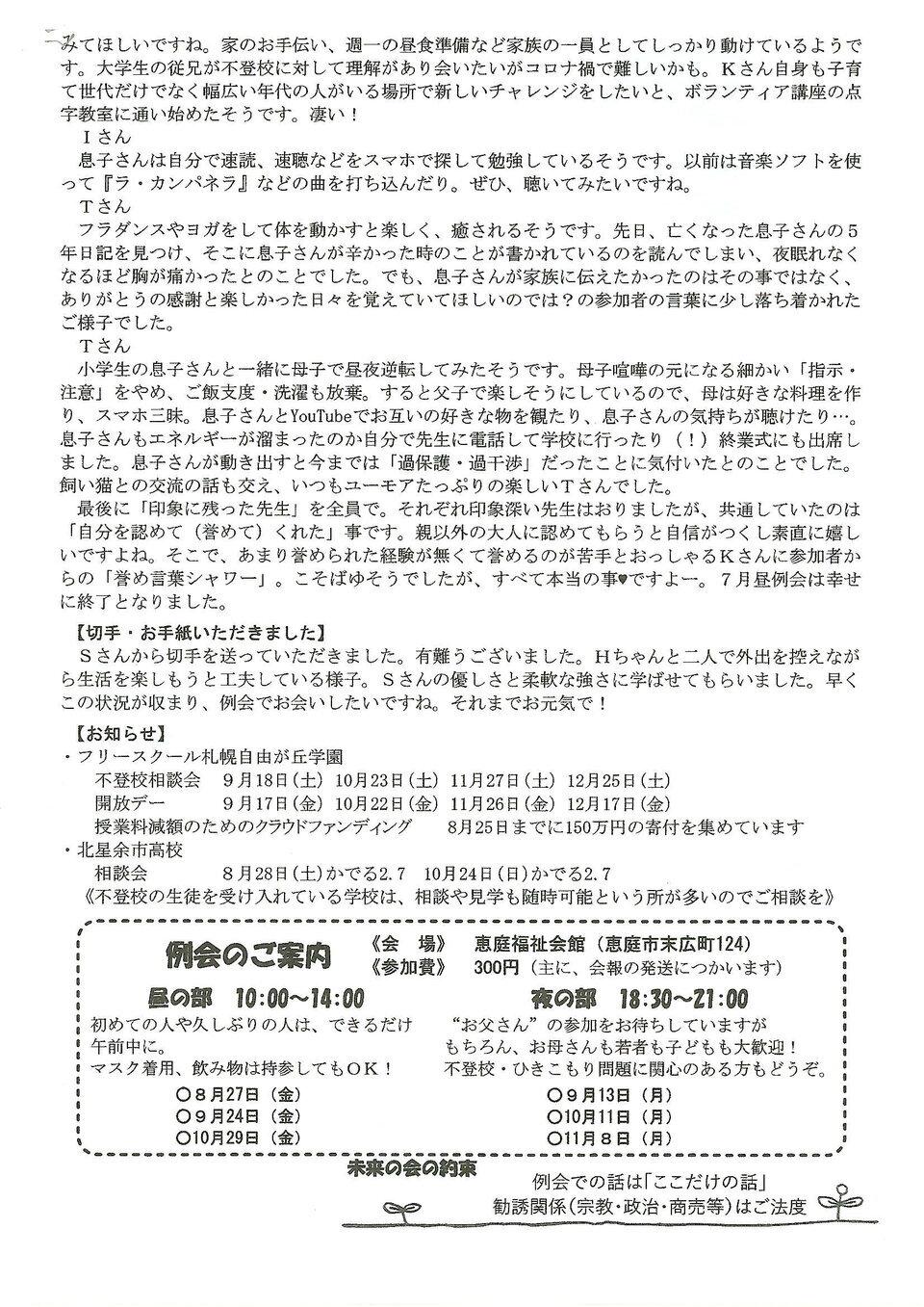 未来の会会報 No.275
