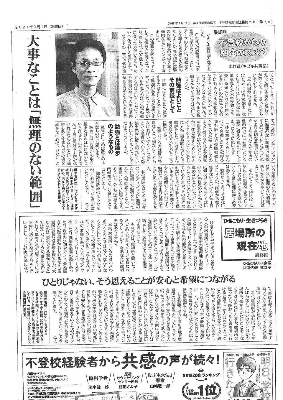 未来の会会報 No.276