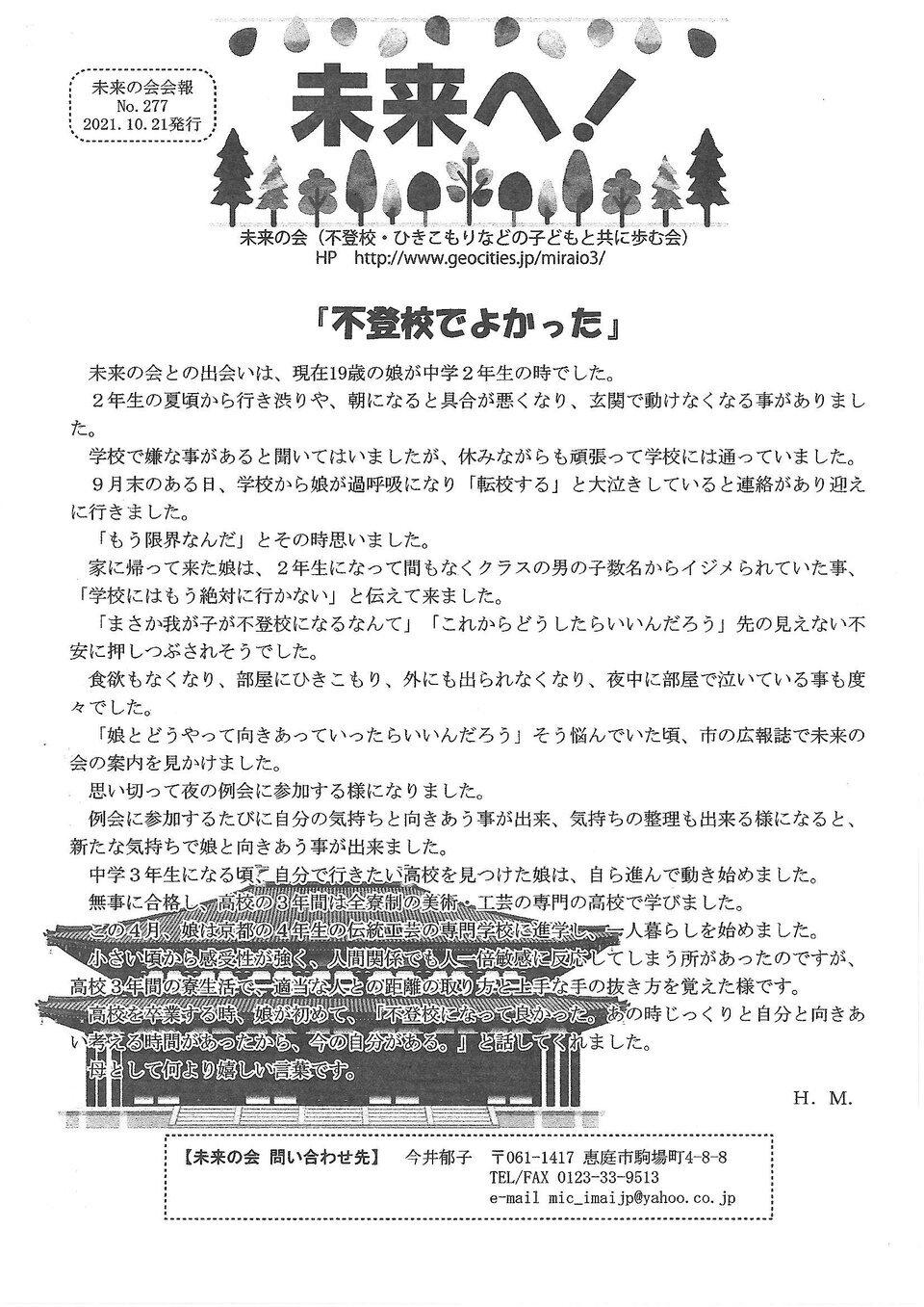 未来の会会報 No.277