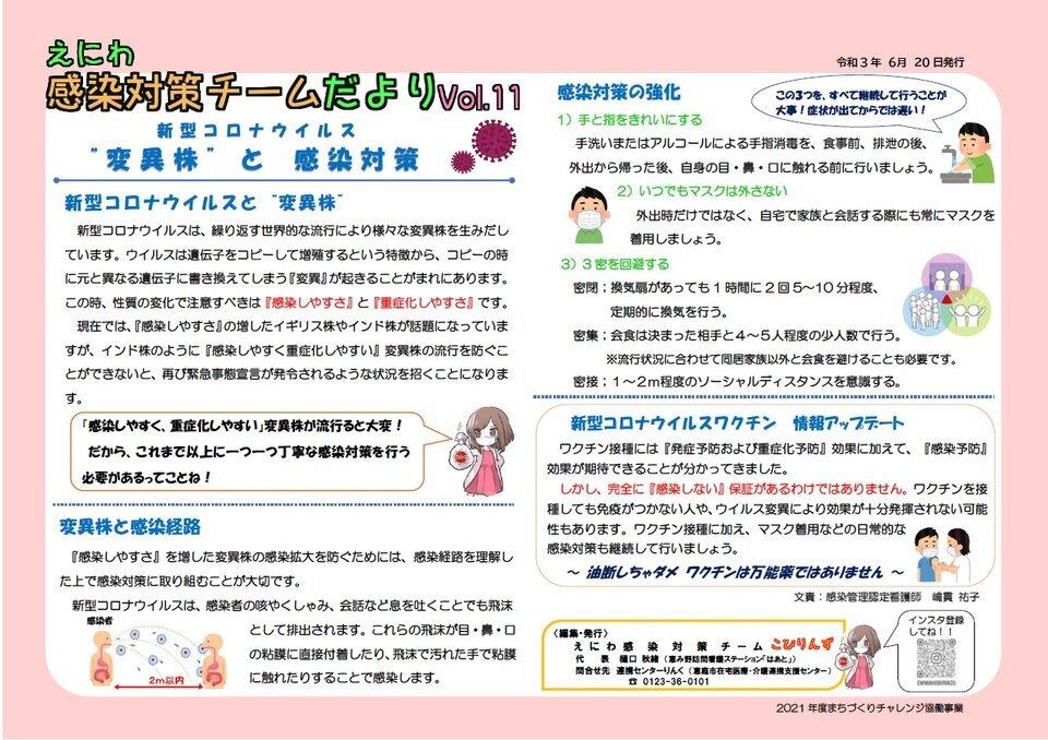 tayori11.jpg